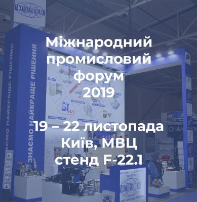 Увидеть все гидрооборудование в одном месте – стенд «Моторимпекс» на Международном промышленном форуме 2019