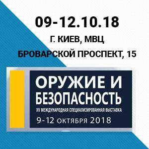 Компанія «МОТОРІМПЕКС» візьме участь на виставці «ЗБРОЯ ТА БЕЗПЕКА 2018»