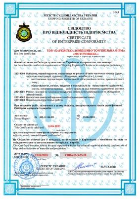 Компания «Моторимпекс» получила Свидетельство о соответствии предприятия от Регистра судоходства Украины